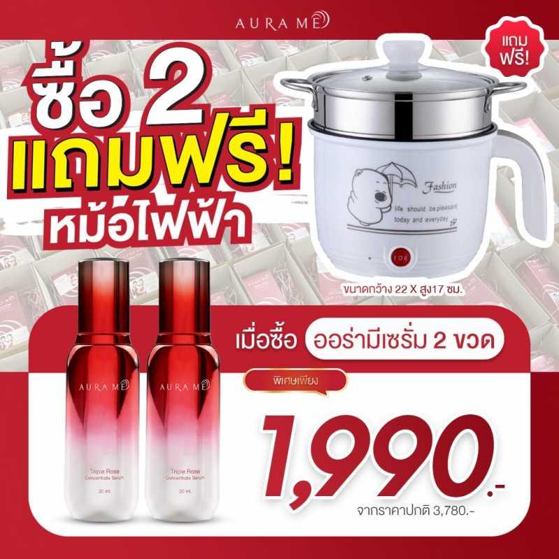 aurame-triple-rose-concentrate-serum-2-1-7yd7543yzd