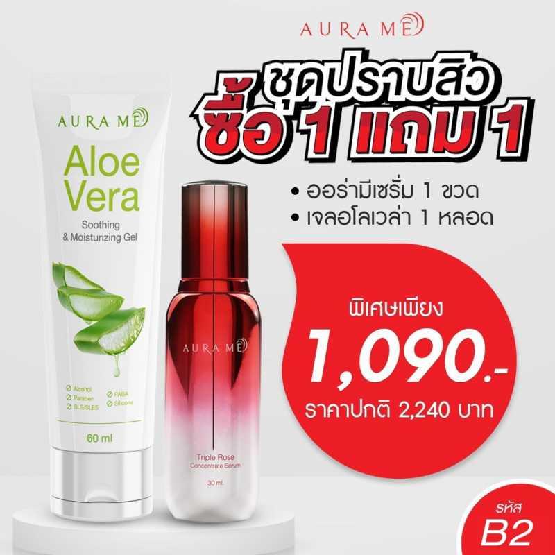 aurame-triple-rose-concentrate-serum-1-1-dvl8186qml